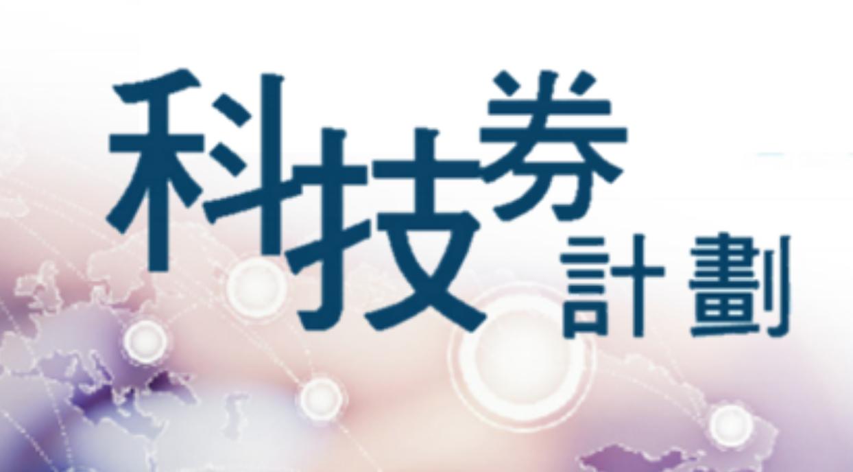 科技券@HKSARFund.com