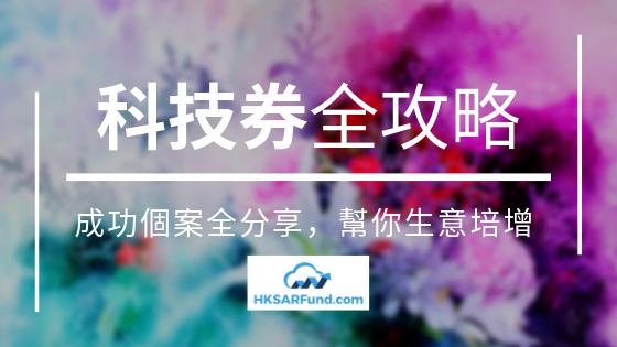 科技券全攻略@HKARFund.com